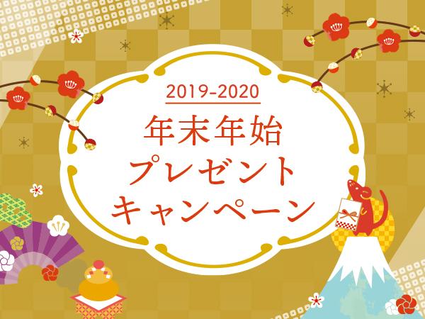 """""""令和初""""の運試し! 年末年始プレゼントキャンペーン2019-2020"""