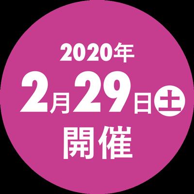 2020年2月29日(土)開催