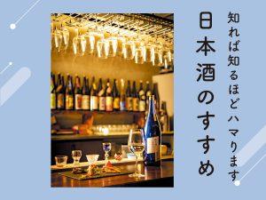 知れば知るほどハマります 日本酒のすすめ