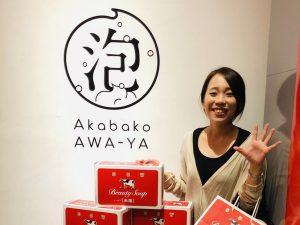【赤箱女子】赤箱AWA-YAに行ってきました(・∀・)