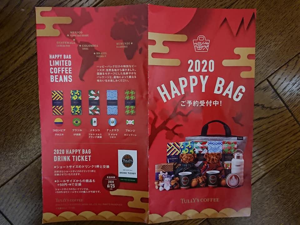 【福袋2020】タリーズコーヒー福袋予約開始してます!