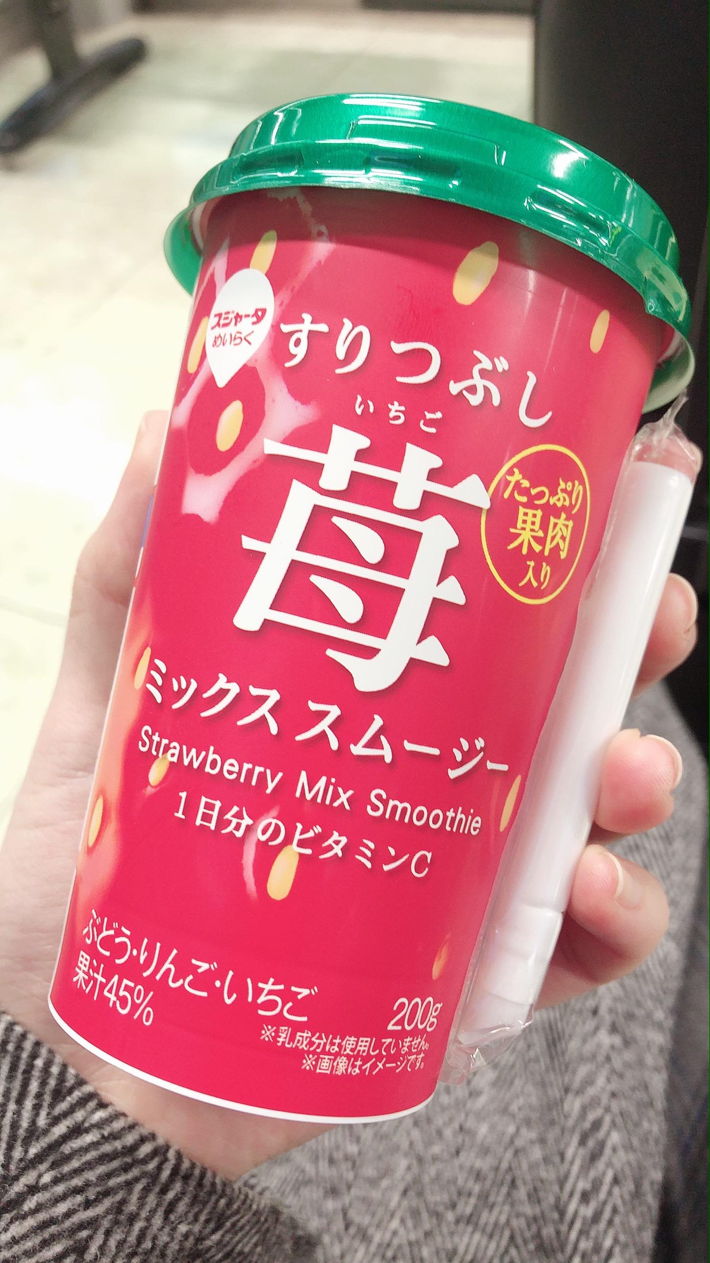 【セブン限定】クオリティ高すぎ イチゴがごろごろスムージ