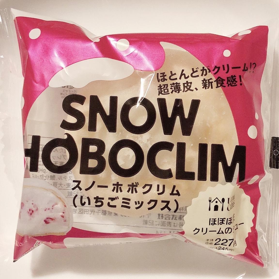 ストロベリー風味の新作 ホボクリム やっぱりおいしすぎる!!