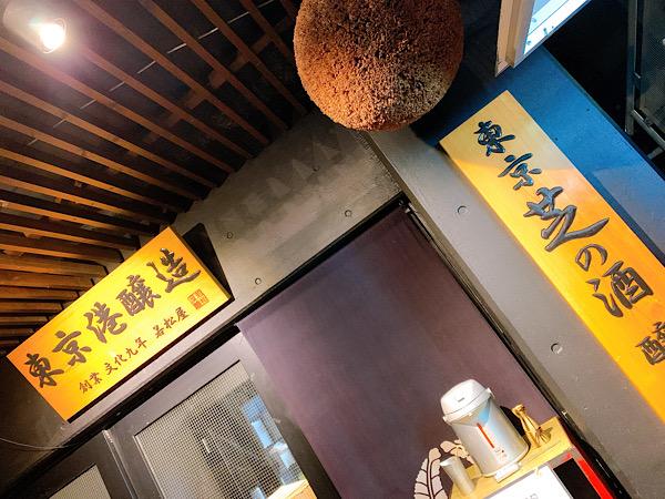 【東京のど真ん中】日本酒の酒蔵「東京港醸造」
