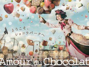 """テーマは""""ショコラパーク"""" 2020アムール・デュ・ショコラへ!"""