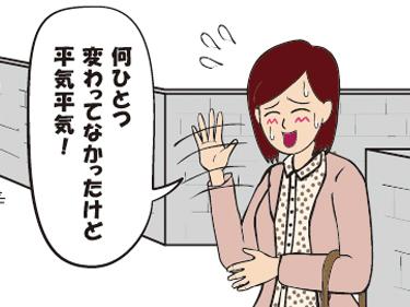 「耐え子の日常」ベストセレクション Vol.1