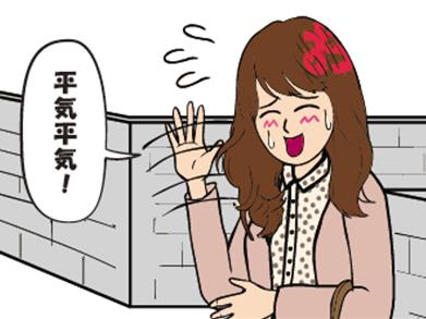 「耐え子の日常」ベストセレクション Vol.3