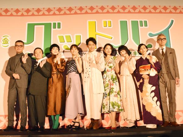 記者なのに笑いすぎた! 大泉洋さん主演映画「グッドバイ」舞台挨拶