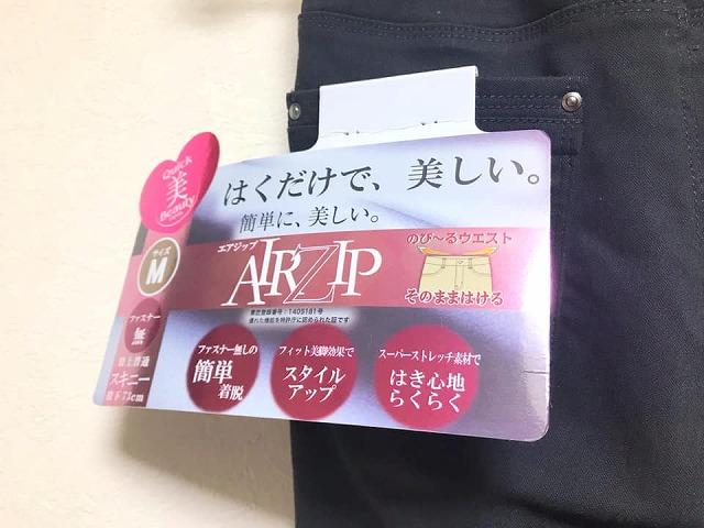 1900円でファスナーなし、らくらく履けて美シルエットの一本を発見!楽ちん・使える黒スキニーこそ「しまむら」で買うべし!