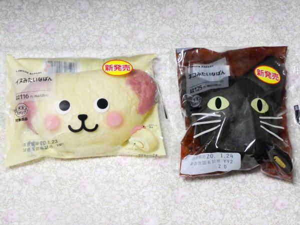 本日発売!目が合って思わずパケ買い♪「イヌみたいなぱん」「ネコみたいなぱん」がかわいい♡食べたら味もしっかりおいしかった♡