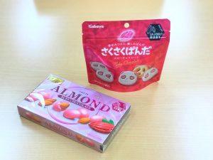 ピンクが激カワ♪本日発売の「さくさくぱんだ」とアーモンドチョコも今年はルビーチョコバージョンで♡