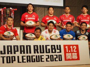 姫野選手や流選手が目の前に! 「ジャパンラグビー トップリーグ 2020 プレスカンファレンス」潜入レポ