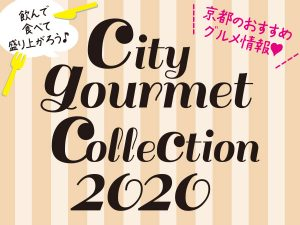 City Gourmet Collection2020