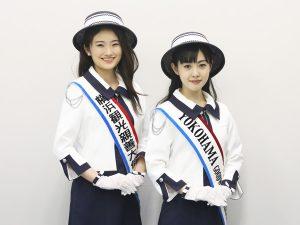 1/20(月)まで!「第18代横浜観光親善大使」募集中
