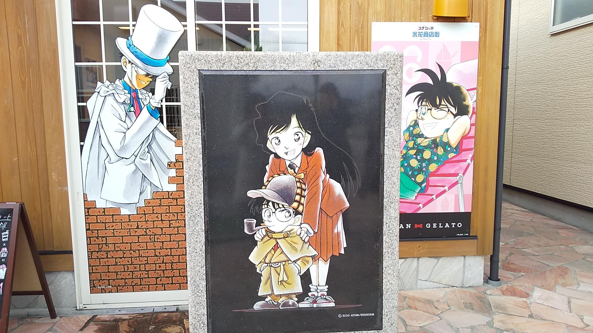 ファン必見!名探偵コナンに会える!青山剛昌ふるさと館 in 鳥取県