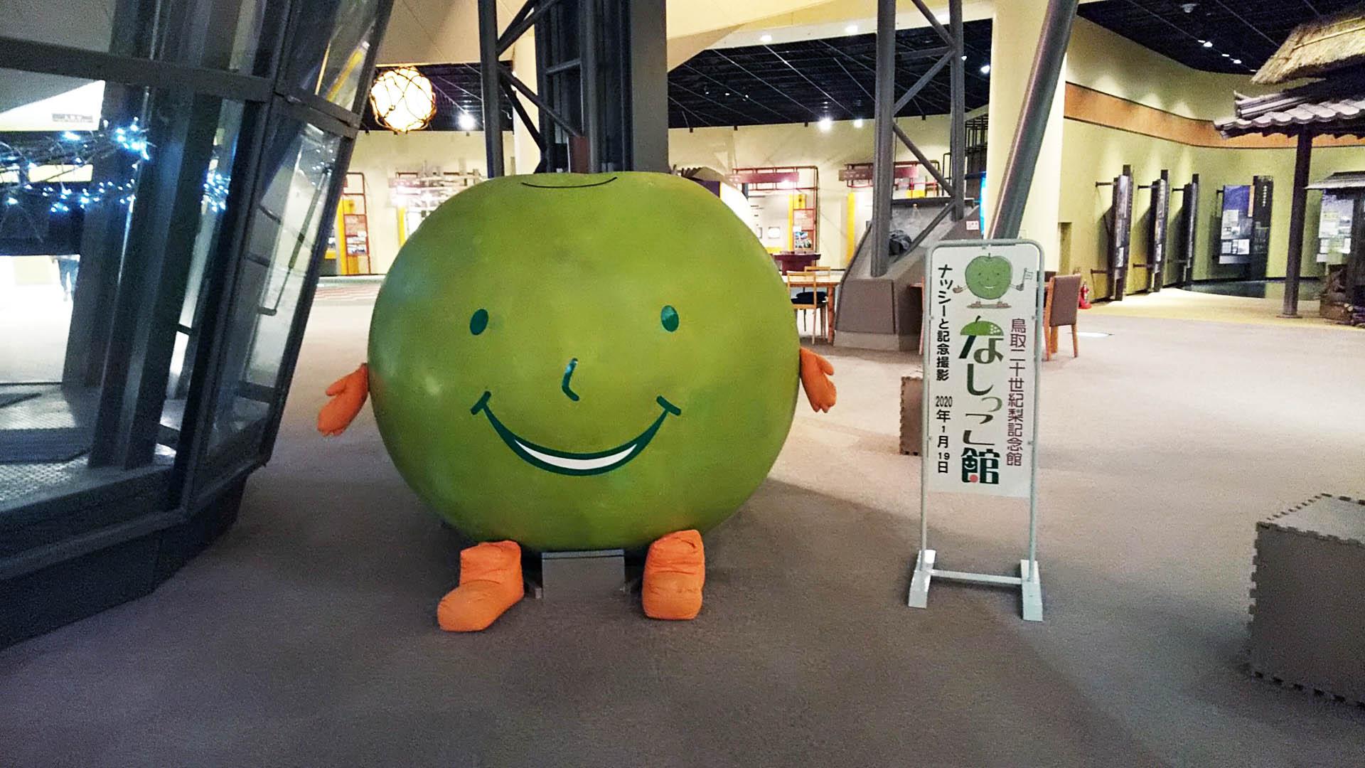 日本で唯一のミュージアム「なしっこ館」in 鳥取県