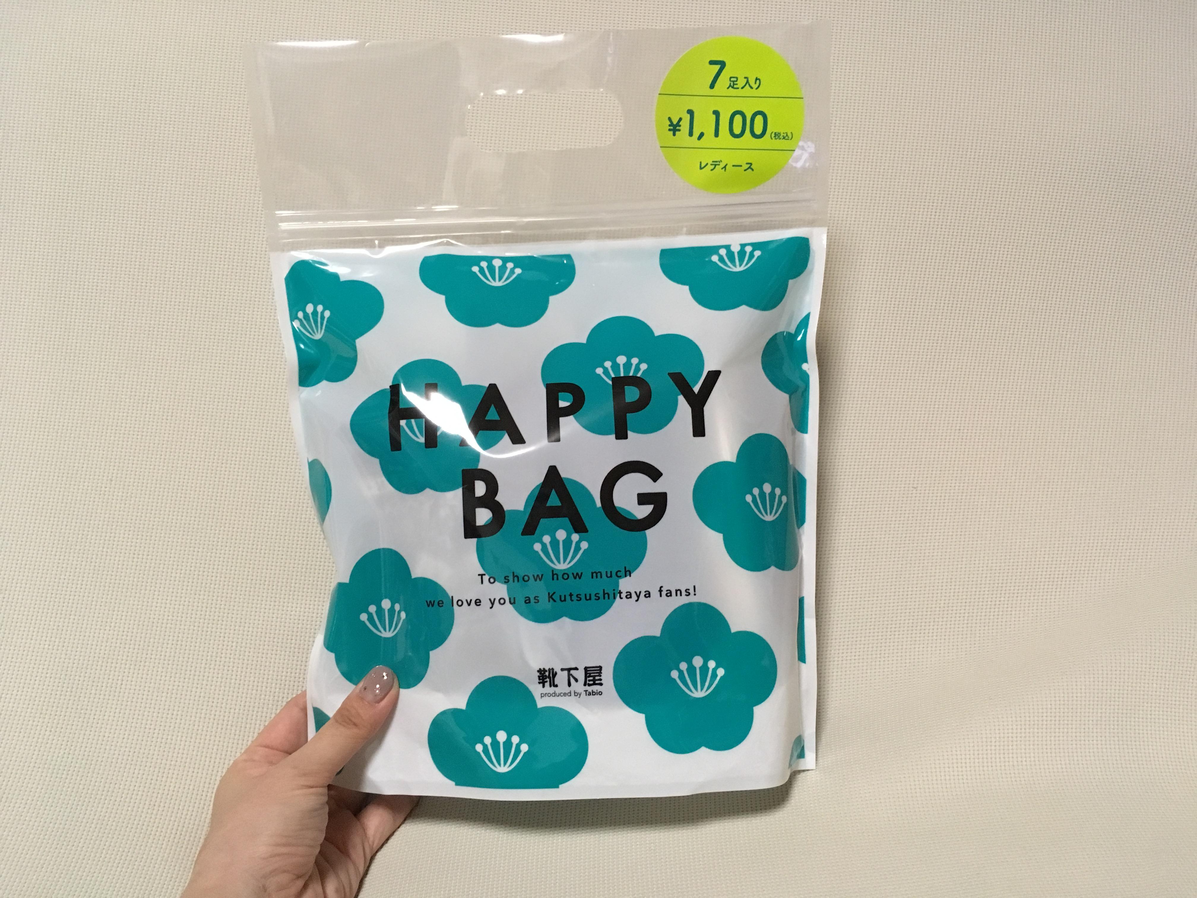 【福袋2020】靴下屋1,100円のハッピーバッグ