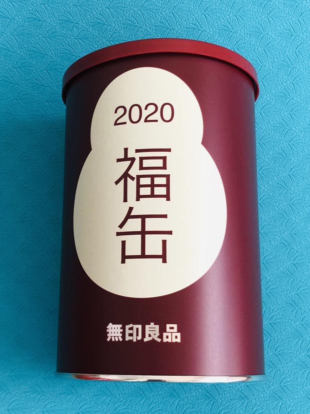 【福袋】縁起物入り福缶【2020】