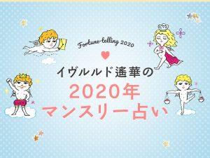 【イヴルルド遙華さんのマンスリー占い】2020年1月1日~31日