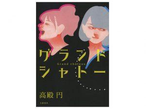 大阪・神戸の書店員が紹介「2020年のヒントが見つかる本」15選