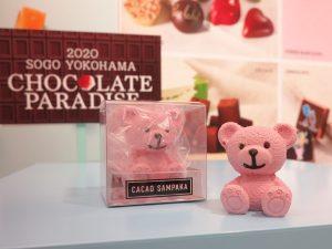 バレンタインチョコを買うなら!そごう横浜店の初出店&限定チョコ