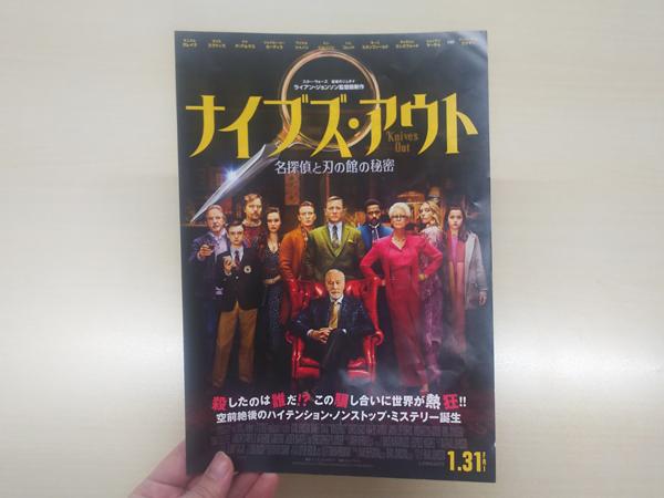 「ナイブズ・アウト」は見て良かった! 映画好き編集部員の2月に行くならこの2本~前編~