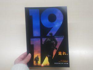 本当に目が離せない「1917 命をかけた伝令」! 映画好き編集部員の2月に行くならこの2本~後編~