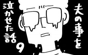 『夫のことを泣かせた話 第9話』~ 脳内離婚からの復活、そして… ~【思ってたんとちがう4兄妹ライフ Vol.11】