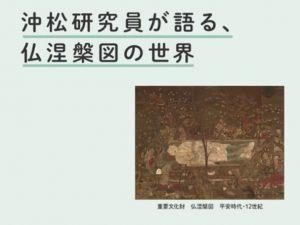 こんな時こそ「お家アート」東京国立博物館がギャラリーツアーを配信中